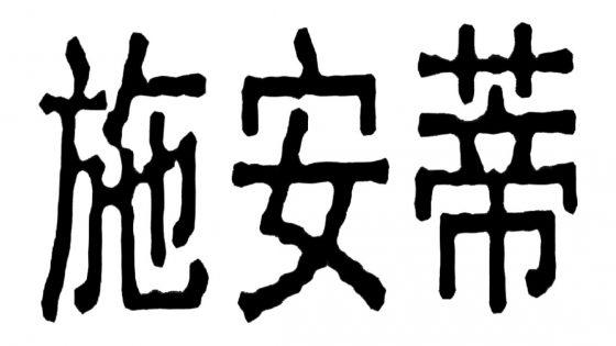 "Chianti in cinese si dice ""Shiandi"""