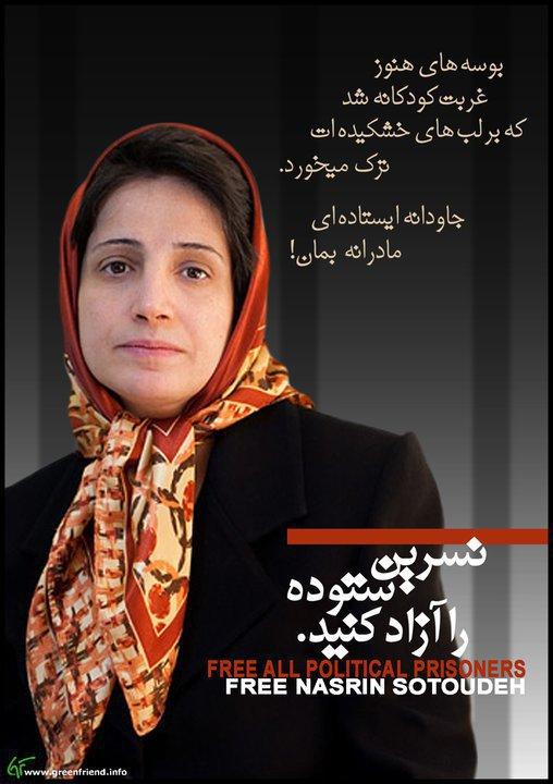 Le Chiavi della città a Nasrin Sotoudeh, martedì 24 novembre